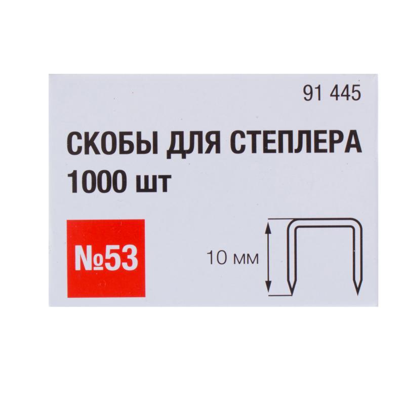 Расходные материалы Скоба для степлера 53 тип 10 мм 1000 шт. прокат, аренда Москва