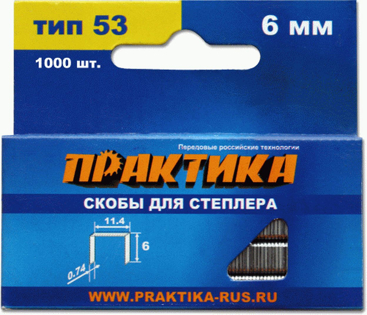 Расходные материалы Скобы для степлера Практика 6мм прокат, аренда Москва